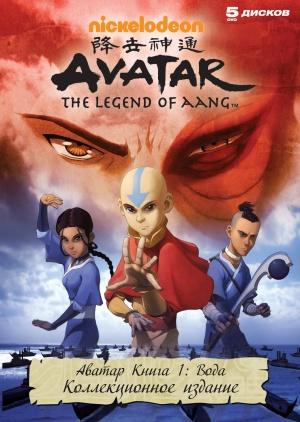 Avatar - Der Herr der Elemente 1598x2250
