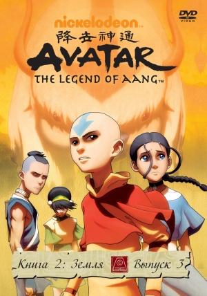 Avatar: The Last Airbender 1537x2195