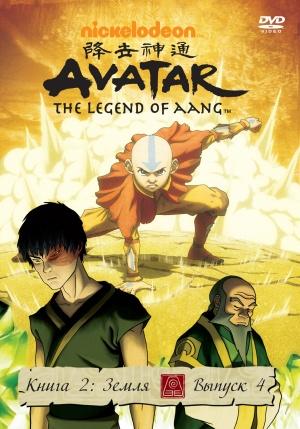 Avatar: The Last Airbender 1543x2205