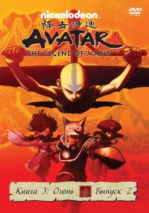Avatar - Der Herr der Elemente 806x1150