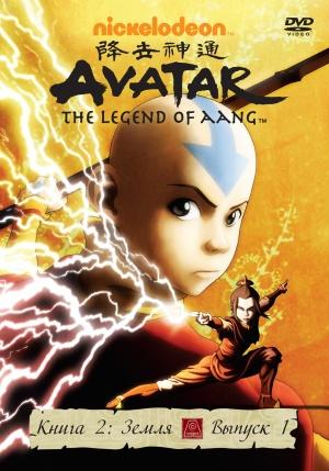 Avatar: The Last Airbender 1541x2203