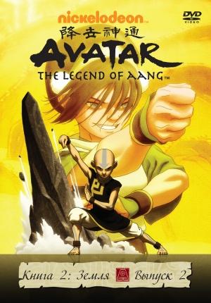 Avatar: The Last Airbender 1536x2202