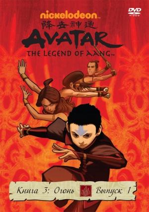 Avatar - Der Herr der Elemente 808x1150