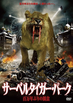 Attack of the Sabretooth 886x1247