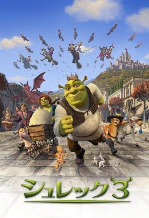 Shrek the Third 675x985