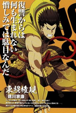 Sengoku basara 2003x2958