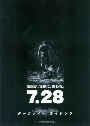 Batman: El caballero de la noche asciende 1200x1684