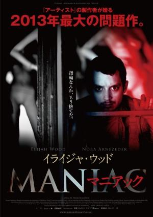 Maniac 1200x1695