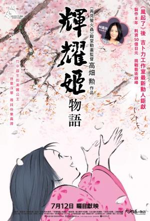 Die Legende der Prinzessin Kaguya 1665x2456