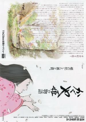 Die Legende der Prinzessin Kaguya 1359x1920