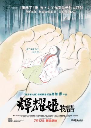Die Legende der Prinzessin Kaguya 1981x2773