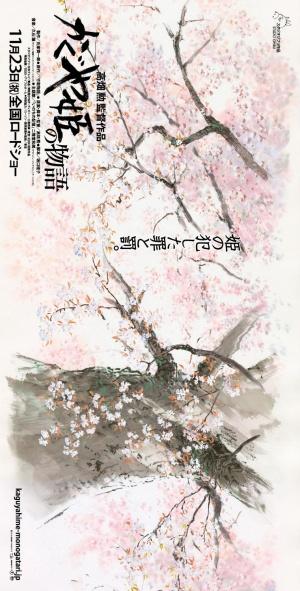 Die Legende der Prinzessin Kaguya 761x1500
