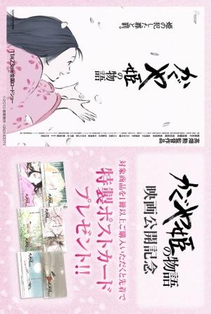 Die Legende der Prinzessin Kaguya 640x950