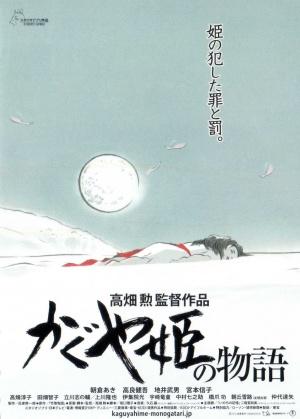 Die Legende der Prinzessin Kaguya 1222x1708