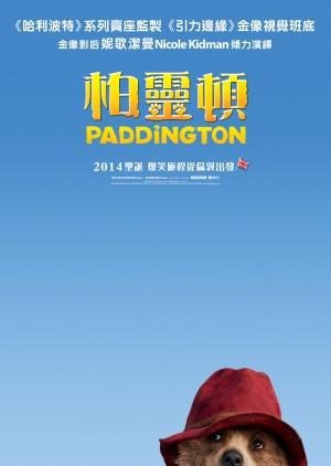 Paddington 1944x2736