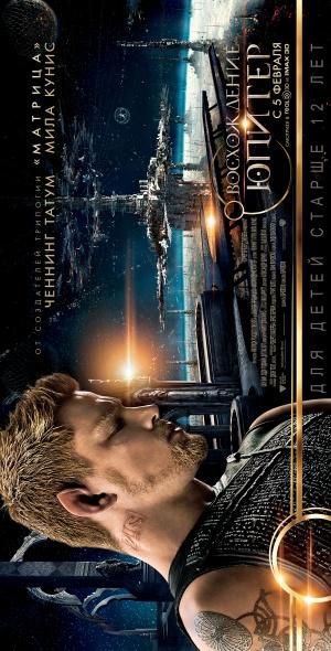 Jupiter Ascending 2544x5000