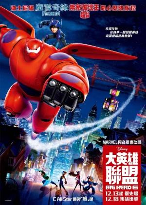 Big Hero 6 1080x1520