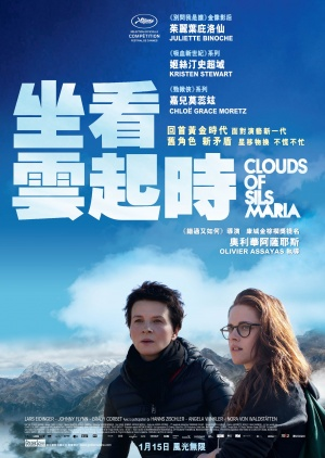 Clouds of Sils Maria 1944x2736