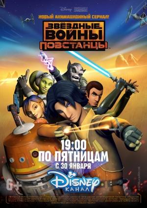 Star Wars: Rebels 848x1200