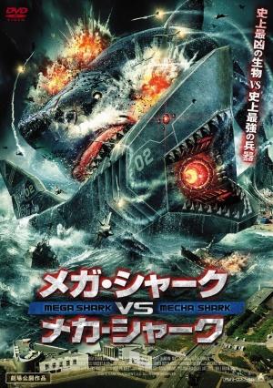 Mega Shark vs. Mecha Shark 1057x1500