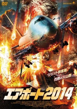 Airplane vs. Volcano 1057x1500