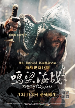 The Admiral - Roaring Currents 3509x5000