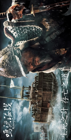 The Admiral - Roaring Currents 2535x5000