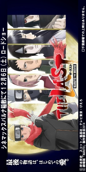 The Last: Naruto the Movie 1375x2750