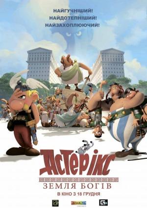 Asterix im Land der Götter 600x845