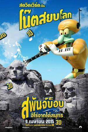The SpongeBob Movie: Sponge Out of Water 665x1000