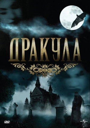 Dracula: The Series 512x733