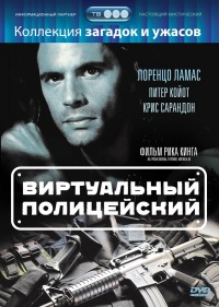 Terminal Justice: Cybertech P.D. poster