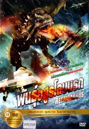 Reptisaurus 554x800