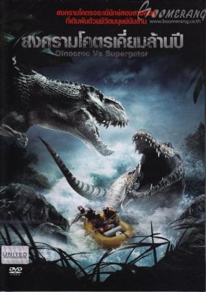 Dinocroc vs. Supergator 499x706