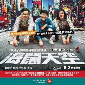 Zhong Guo he huo ren 550x550