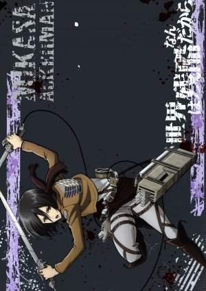 Shingeki no kyojin 2100x2970
