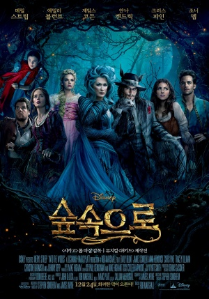 Into the Woods 2000x2860