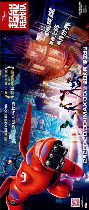 Big Hero 6 428x1000