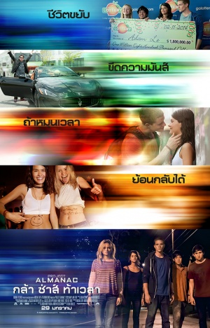 Project Almanac 641x1000