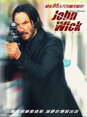 John Wick 1800x2400