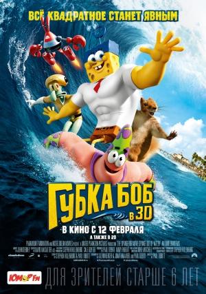 The SpongeBob Movie: Sponge Out of Water 3515x5000