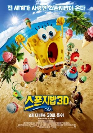 The SpongeBob Movie: Sponge Out of Water 1052x1500