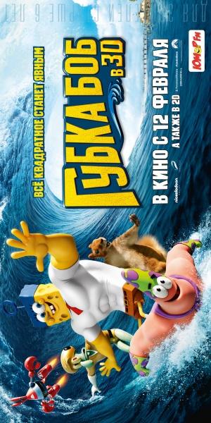 The SpongeBob Movie: Sponge Out of Water 2500x5000