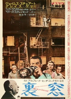 Rear Window 1600x2242