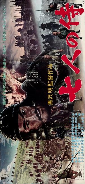 Shichinin no samurai 1397x3000