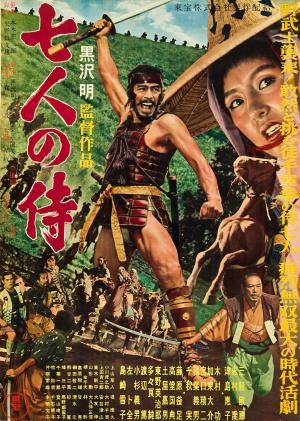 Shichinin no samurai 2108x2959