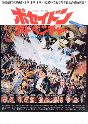 The Poseidon Adventure 518x727