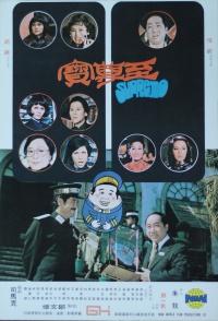 Zhi zun bao poster