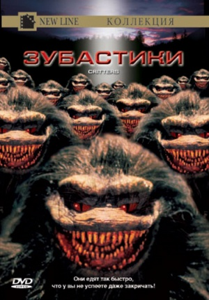Critters 375x539