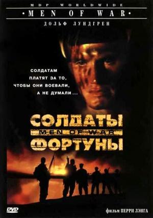 Men of War 415x591